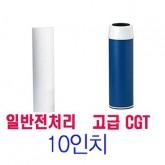 전처리필터.CGT 필터 흰색.EC-110(일반전처리).청색(CGT 고급필터)