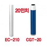 흰색.EC-110(일반전처리).청색(CGT 고급필터) 흰색 전처리 EC-210(20인치) 청색 CGT-20(20인치필터터)